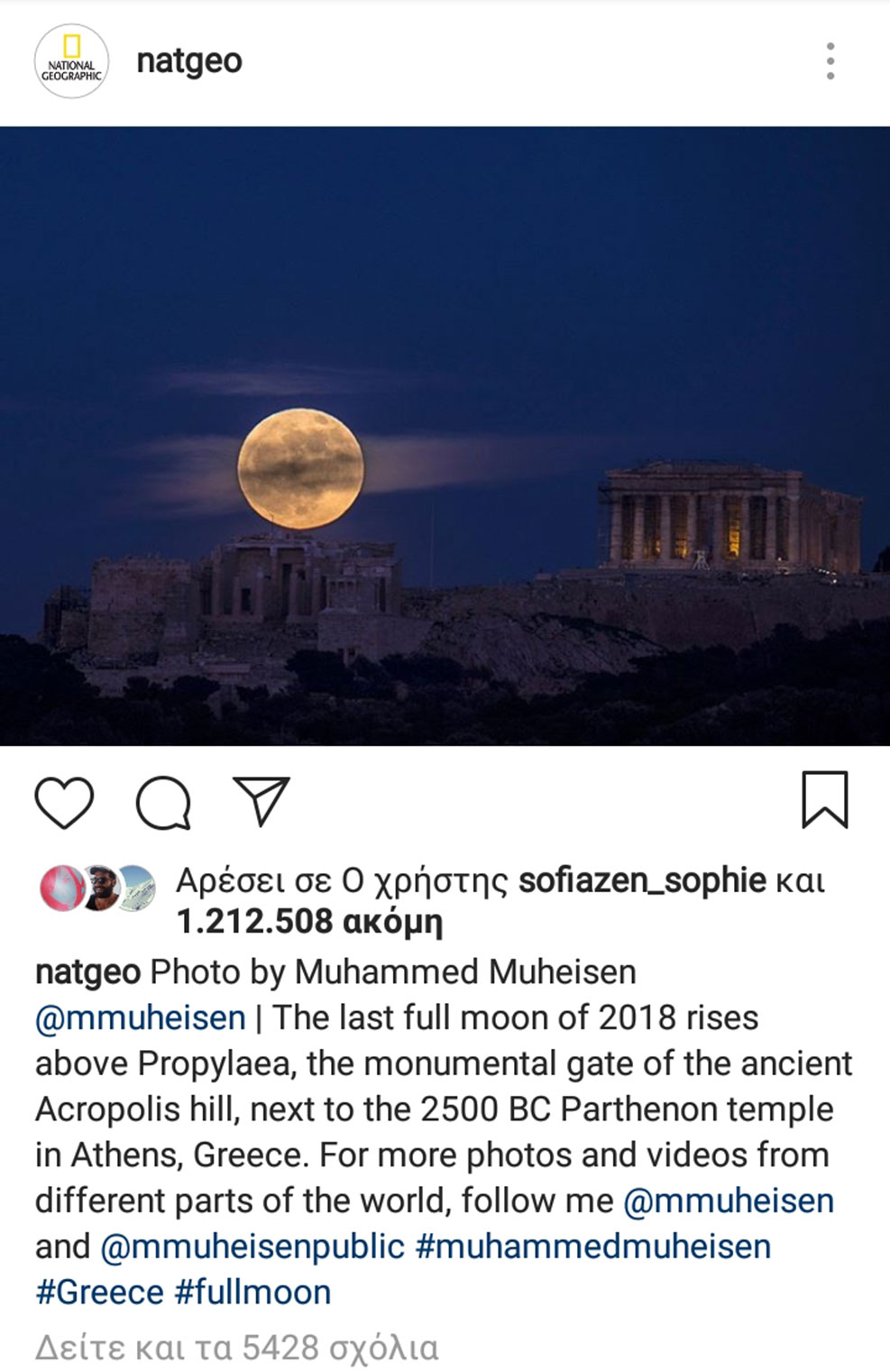 National Geographic acropolis full moon 2018 instagram